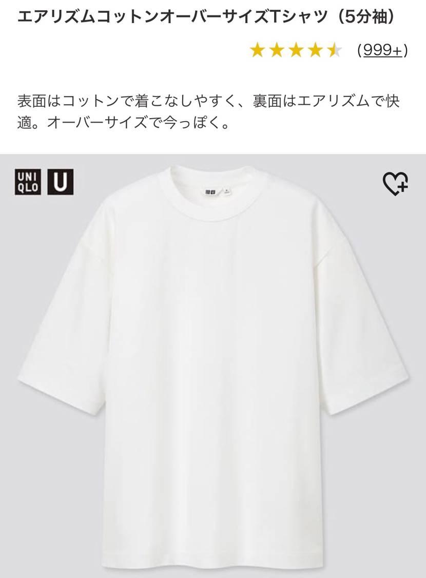 スニーカーじゃないですが。 UNIQLOのオーバーサイズTシャツ愛用してる人居