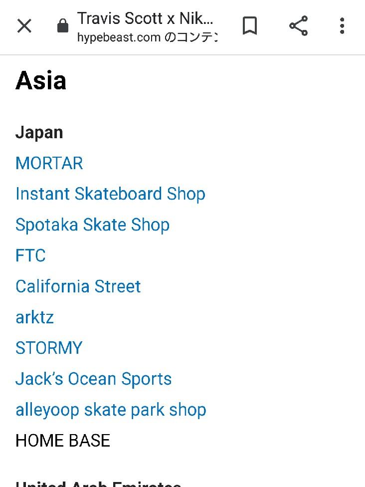 既出ならすみません。日本での販売店舗一覧が出てました。 国内については不明ですが