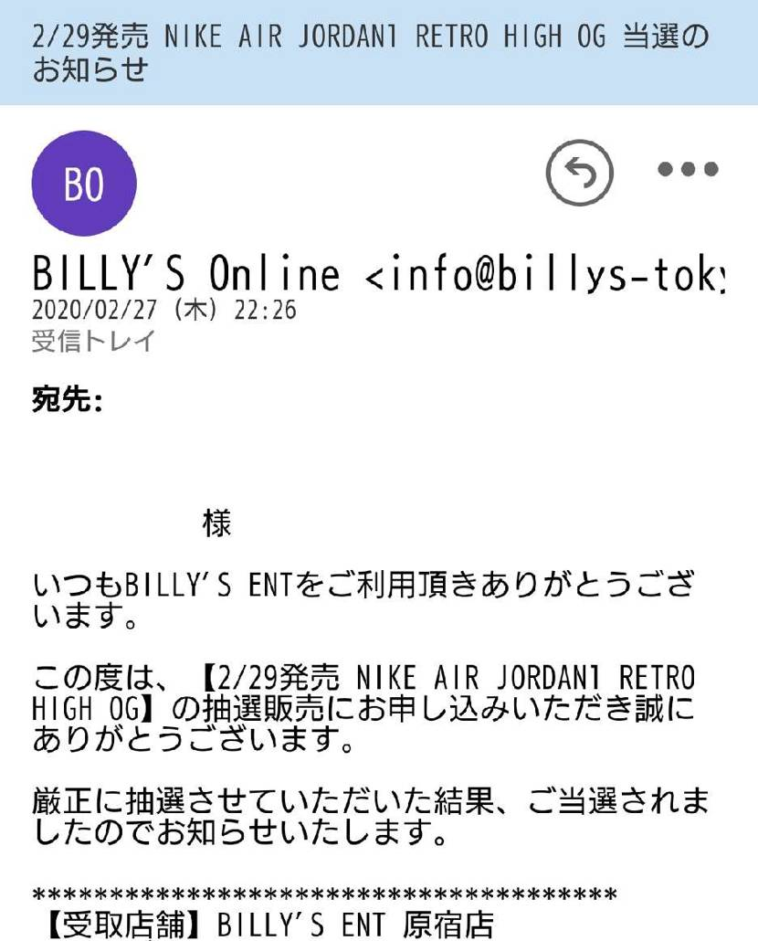 BILLY'S ENT 原宿店から当選メールきました!昨日の22:26に届いてい