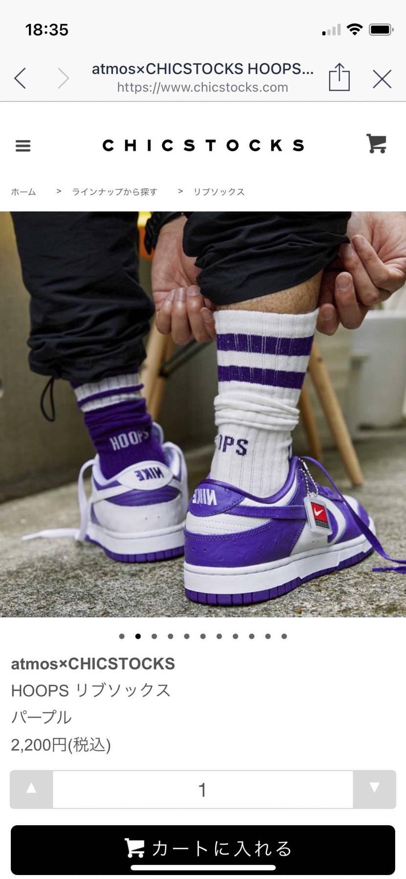 chicstocksの靴下🐿してますね