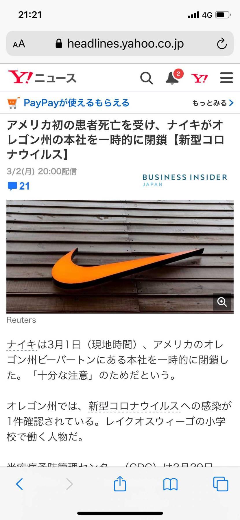 やばい🤪 https://headlines.yahoo.co.jp/hl?a