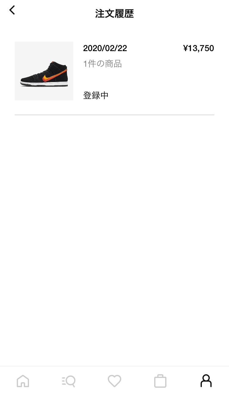 ナイキの公式アプリで購入したんですけどこれって購入できてますかね??登録中ってな