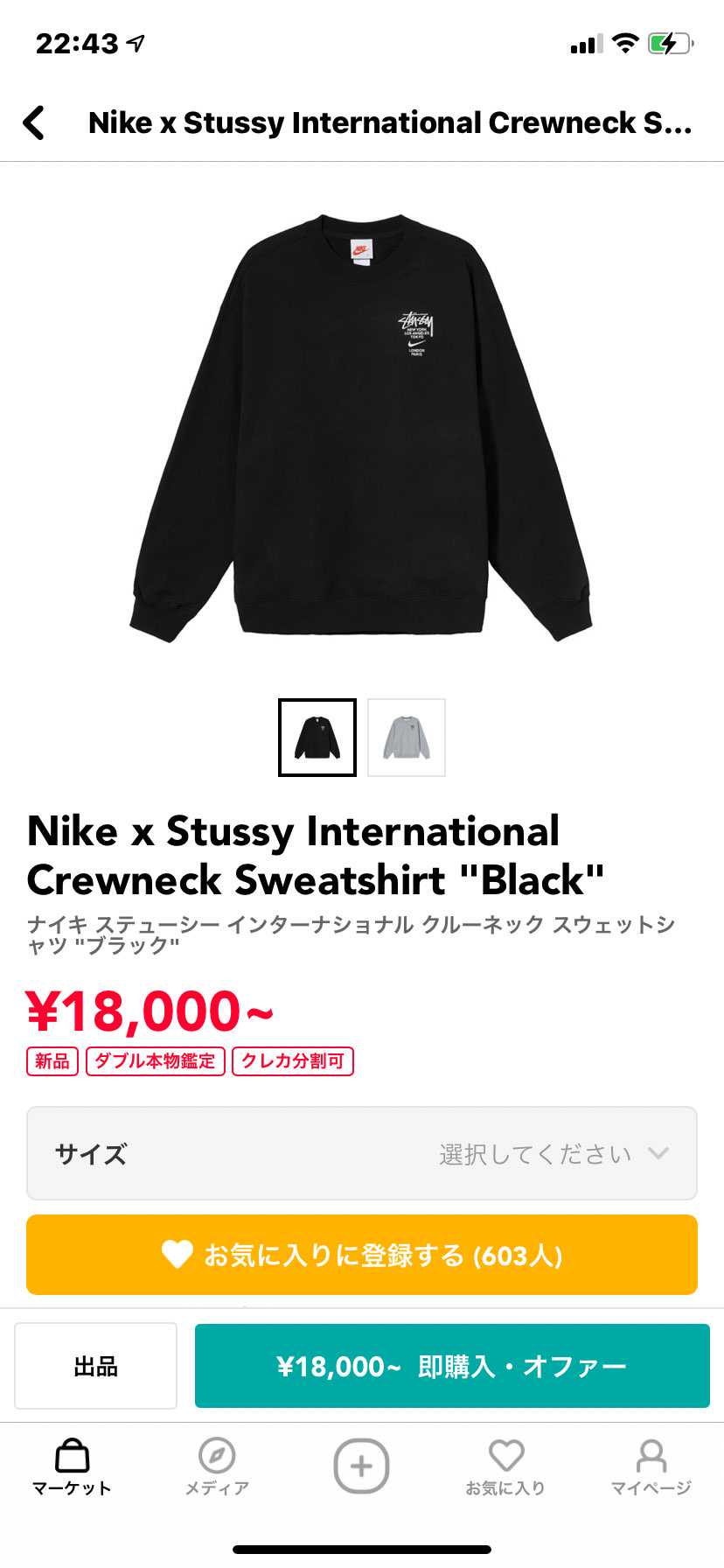 nike × stussyのトレーナーを購入しようとしてるのですが、サイズ感どん