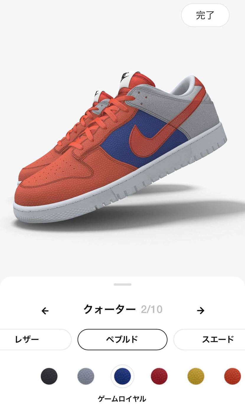 Nike.comのダンクLowByYou、今気付いたわ!