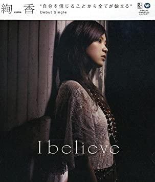 大切な事は I believe ( *・ω・)