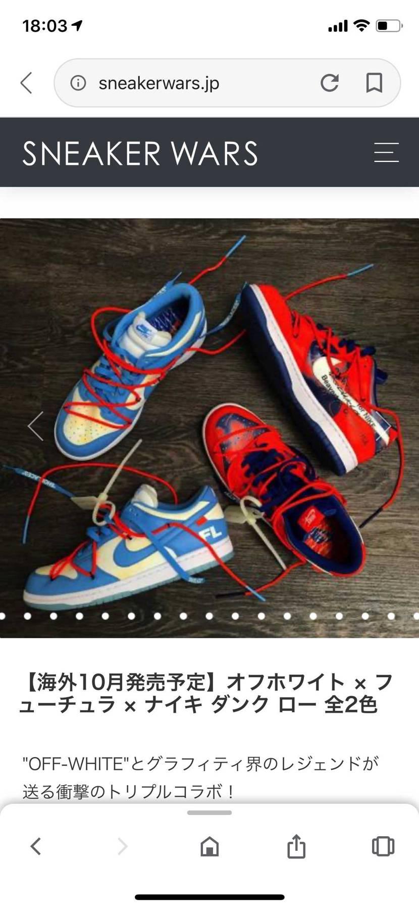 Nike オフホワイト フューチュラを、優先してプレ価でも買う予定でいいるもので