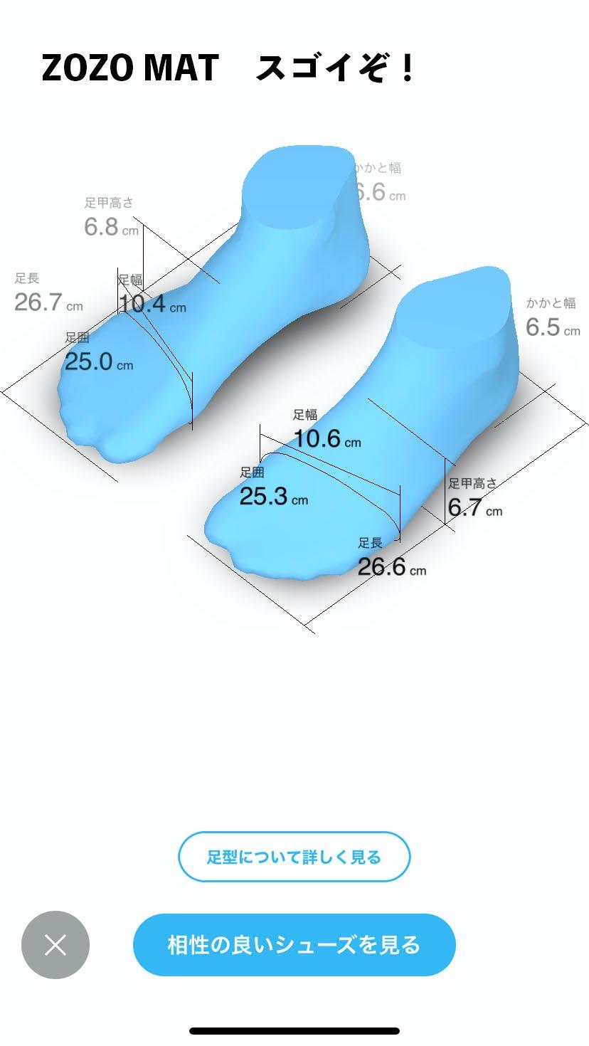 今日、ZOZOからZOZOMATが届いた。 足を計測してみたら前に3D計測機で