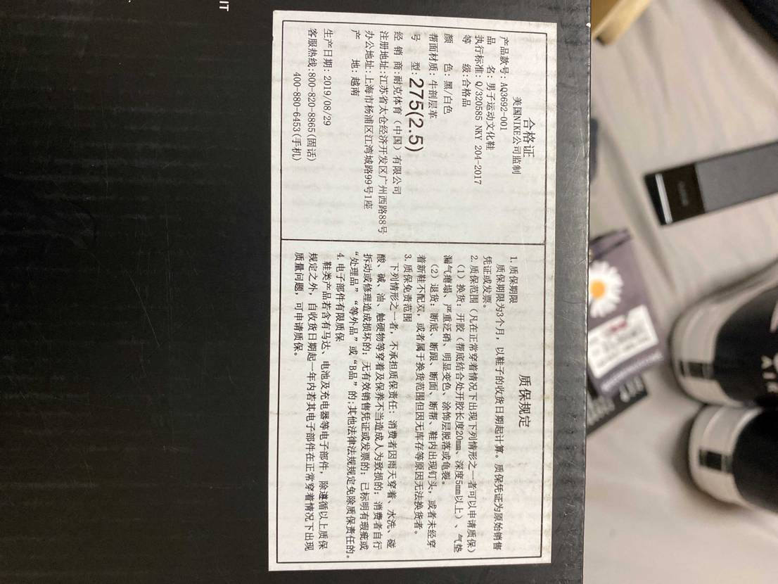箱裏に中国語表記のシール(1枚目)が貼ってあったり、パラノイ