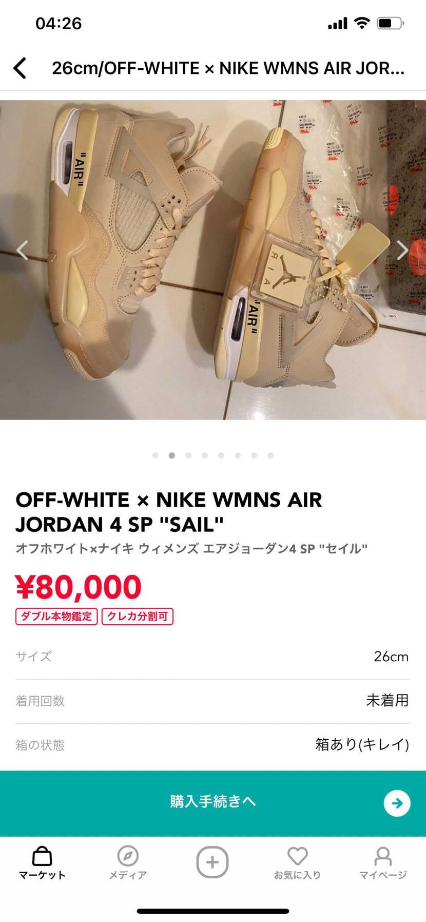 7万3千円まで値下げ出来ませんか。よろしくお願いします