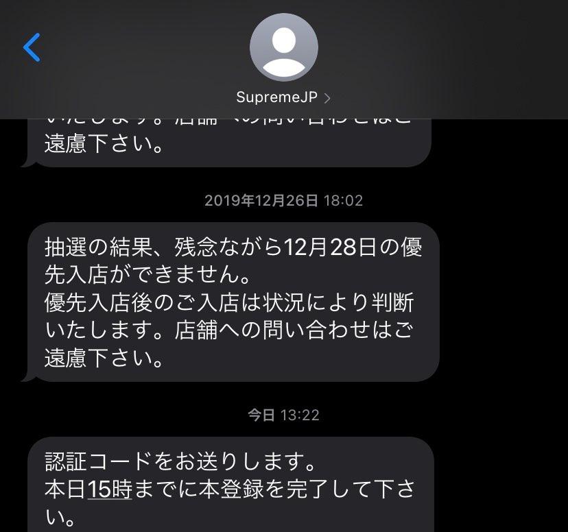 Supreme大阪、当選してた