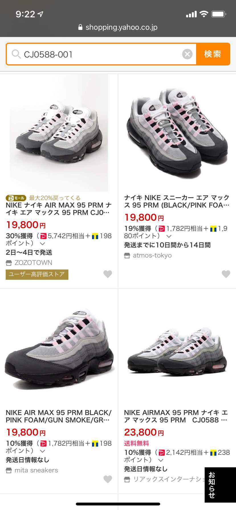 PayPayモールのZOZOで6000円くらいのポイントつくんでここが最安値だと