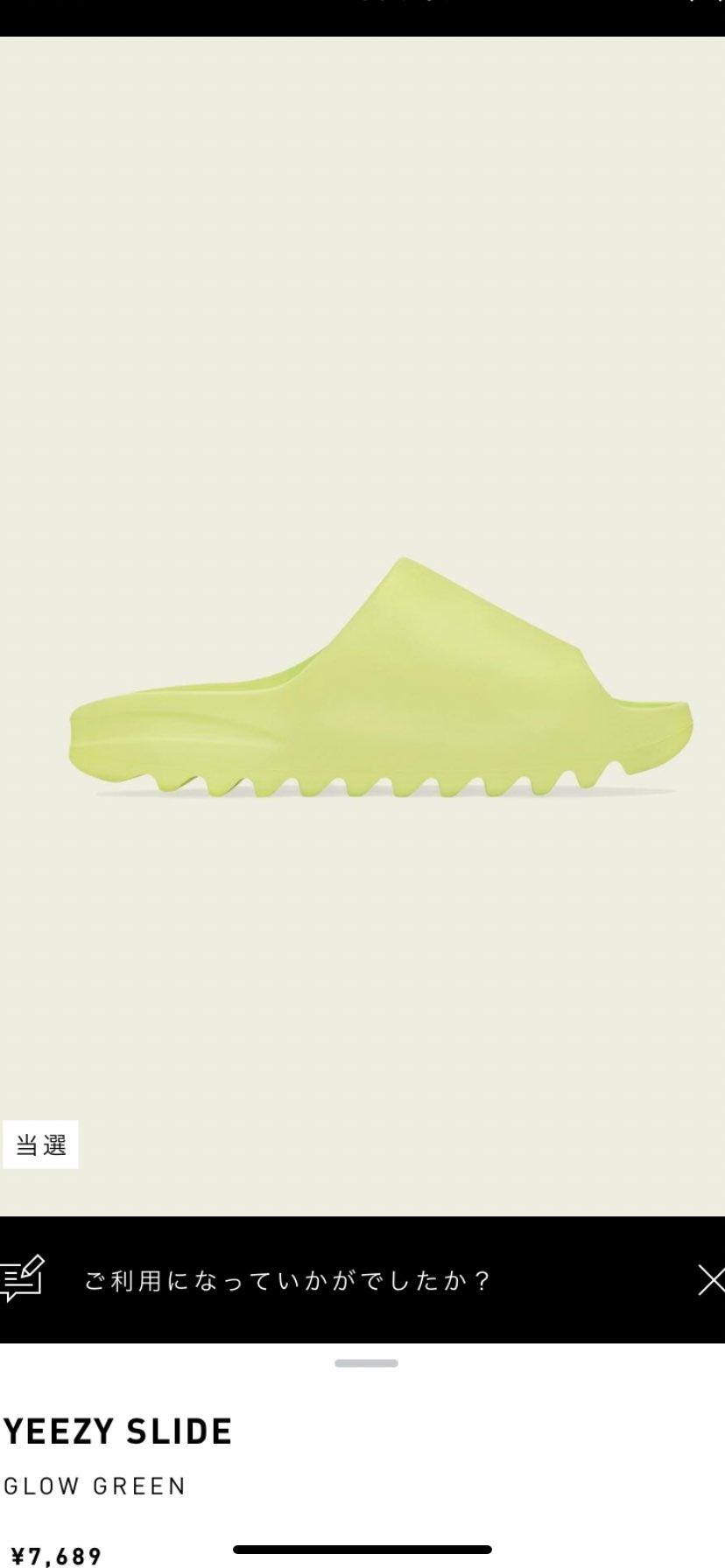 adidas公式にてやっとこさ初当選!😂 初のyeezyslideどんな履き心
