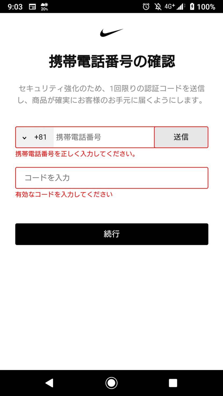 通知来ないログインできない。終了