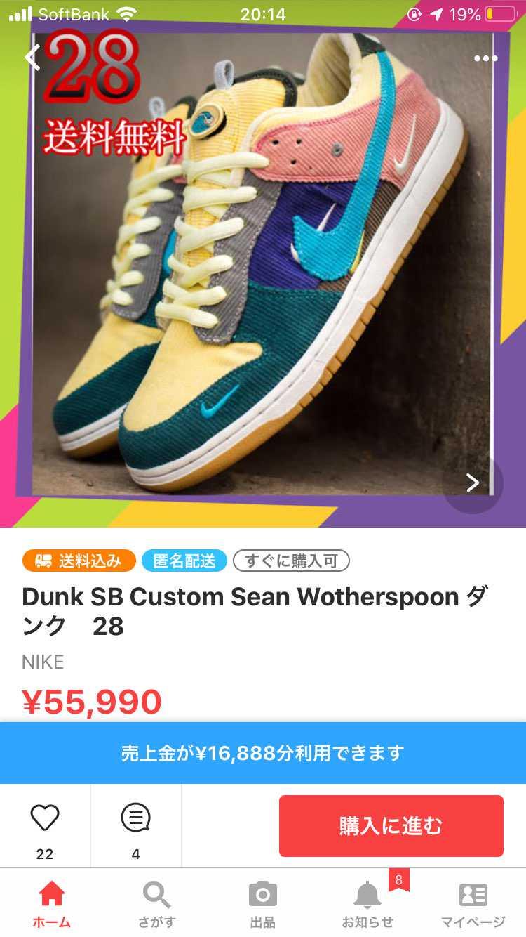 18000円でJustwearcollect.comから購入したやつですよね?と