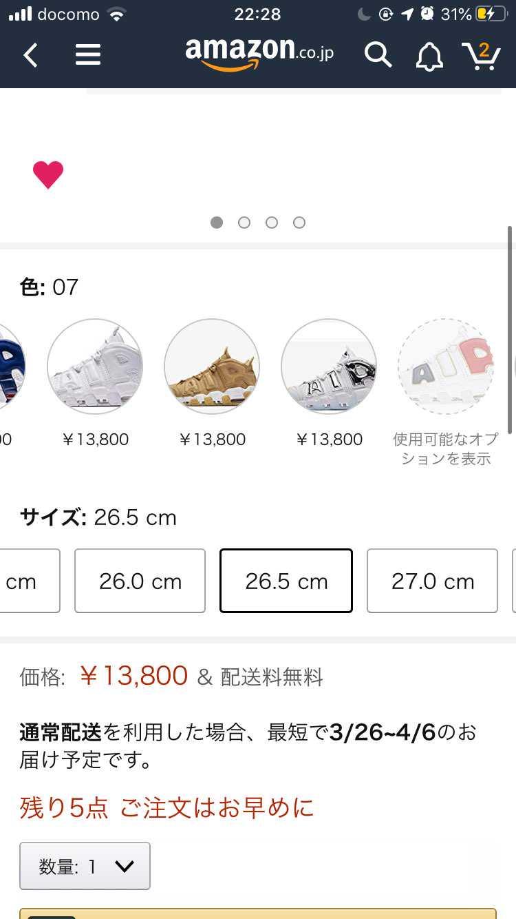 これは本物ですか??!安すぎますよね?
