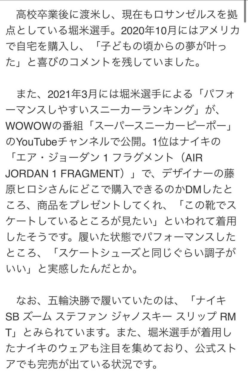 堀米選手おめでとうございます HF氏にプレゼントされたAJ1フラグメントを履い
