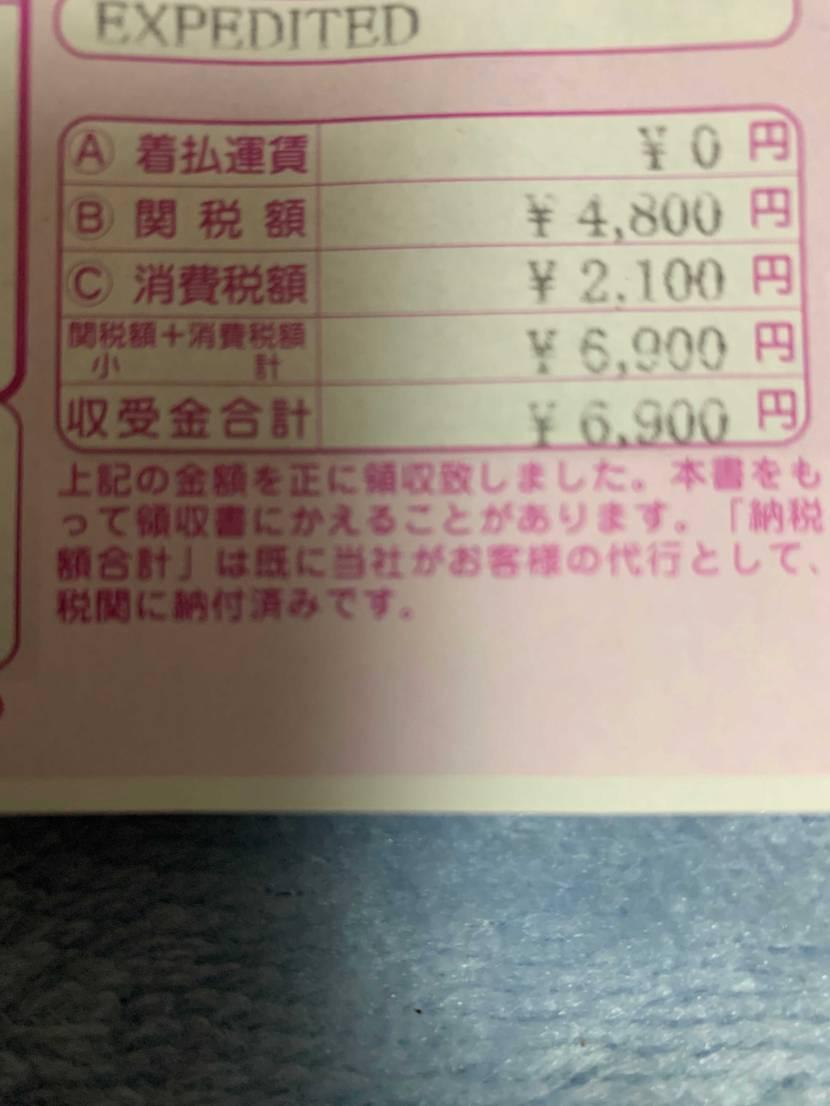 届きました。stockXから関税💢が痛い6900円なり〜泣