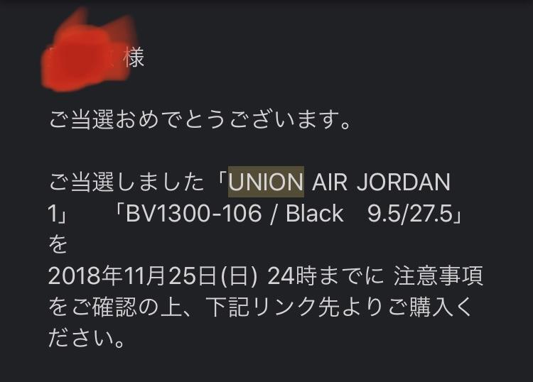 union。 ジョーダン1に続き 今回のやつも当選した。  unionと