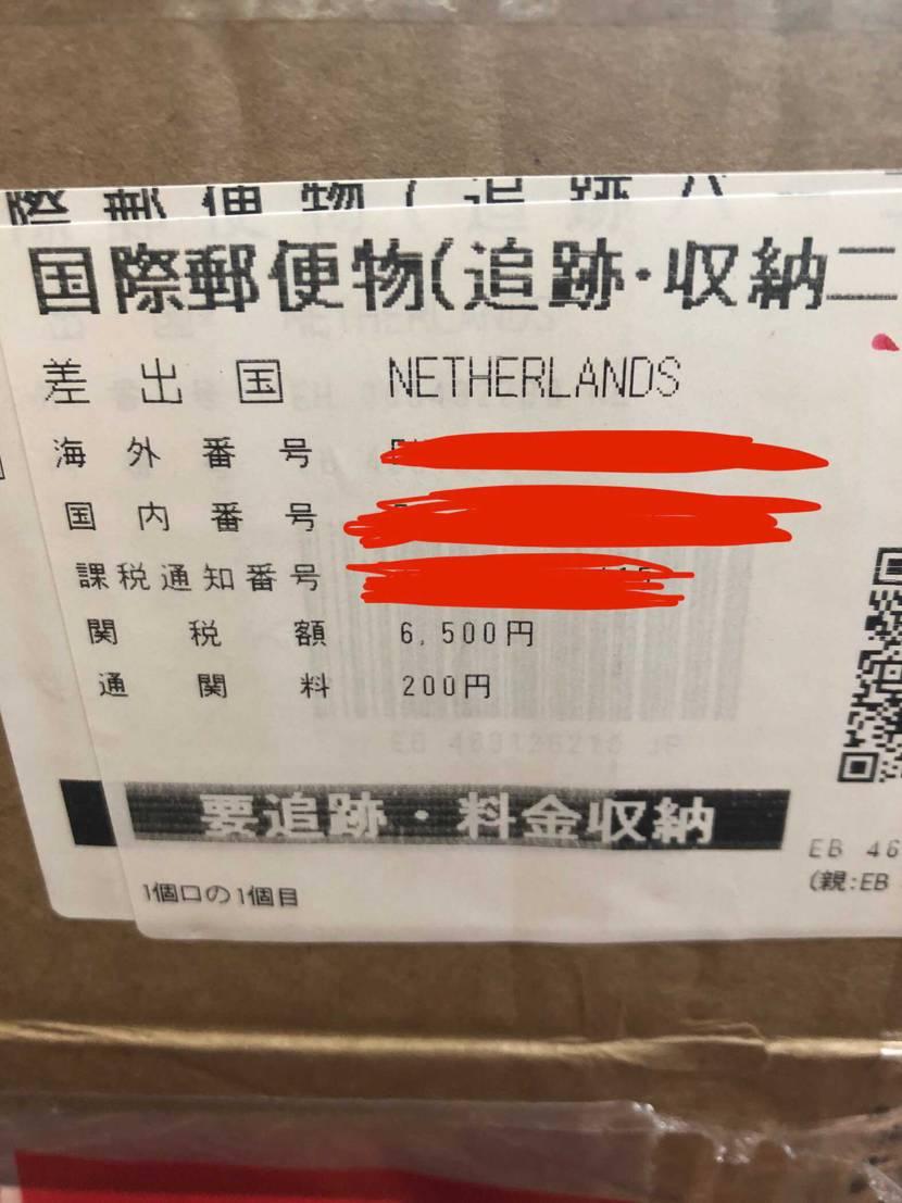 PSGオンラインで購入したやつが日本郵便で今届いた。 関税6500円 通関料