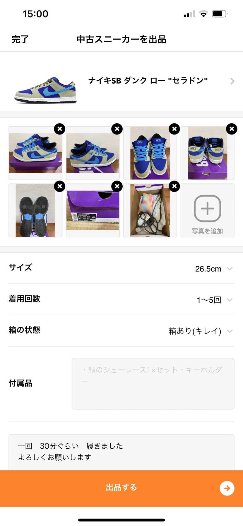 Size 26.5  20000円で 出荷しました よろしくお願いします