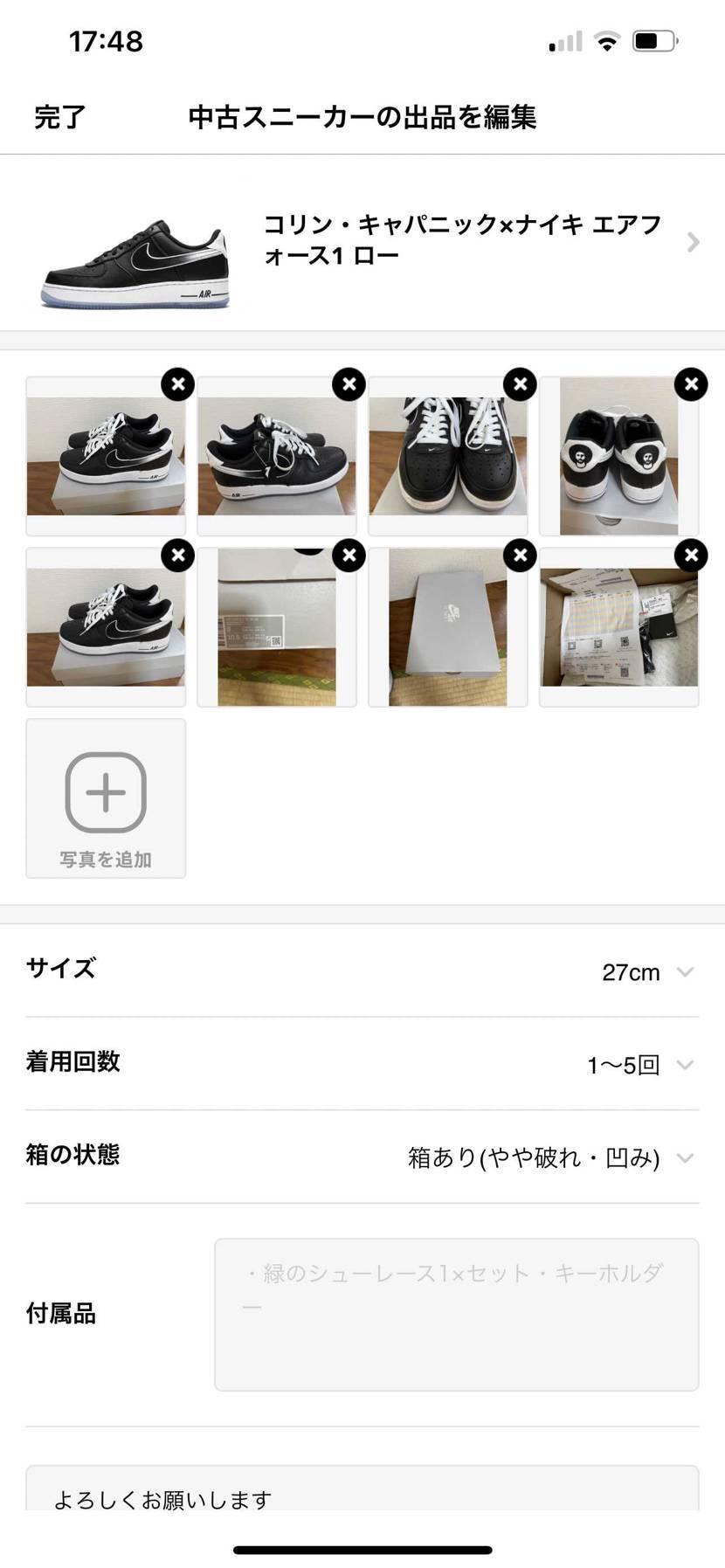 Size 27  10500円 よろしくお願いします