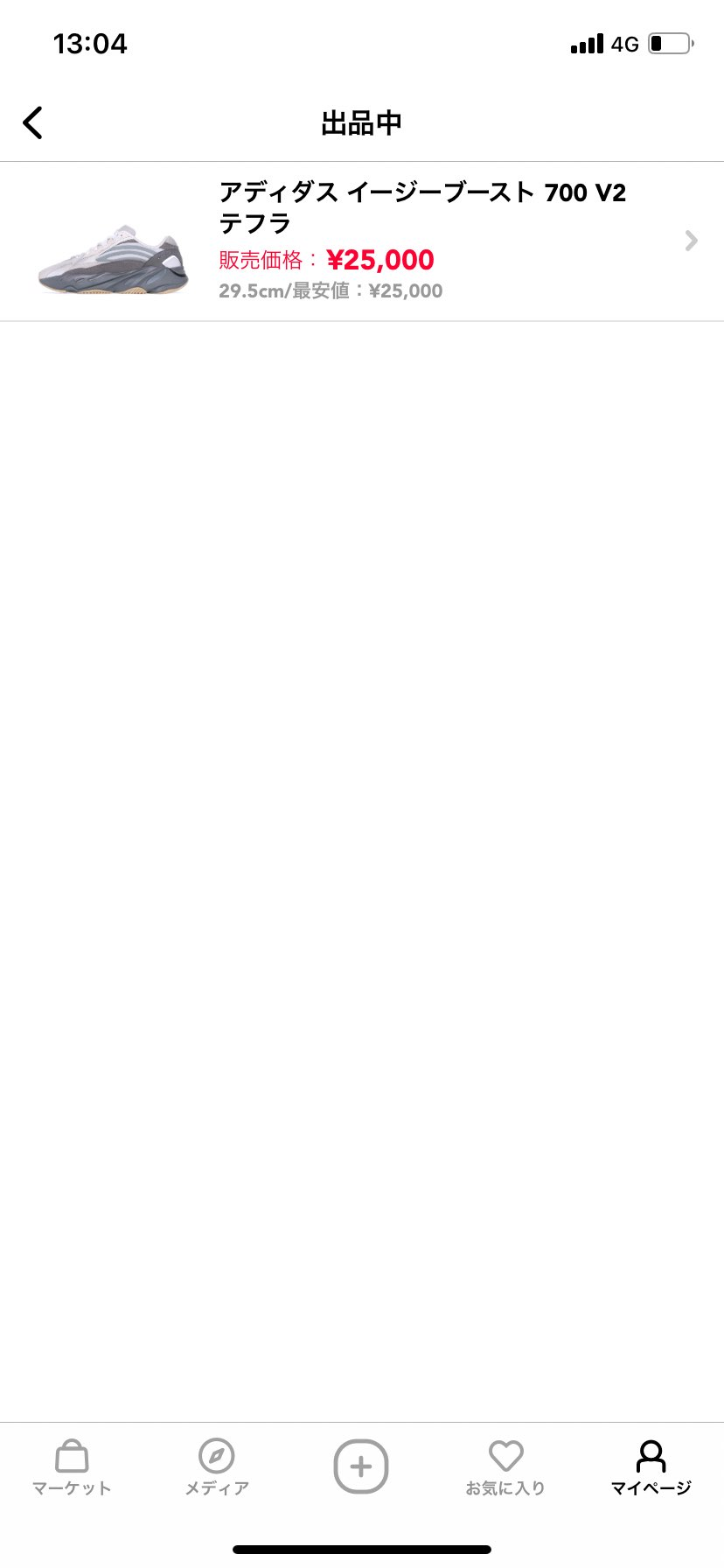 yeezy700 29.5出品してます🙇♂️ よろしくお願いします🙇♂️