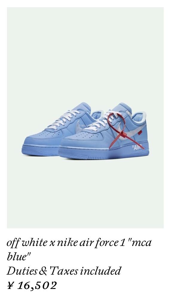 ぎり買えなかった 😭  リストックに期待!  #Nike #OffWhi