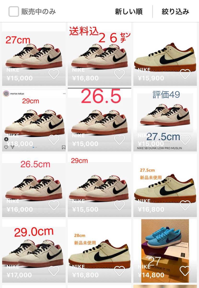 Nike.com、FTC、MOTARで発売するから転売屋さん忙しいですね〜笑笑🤣