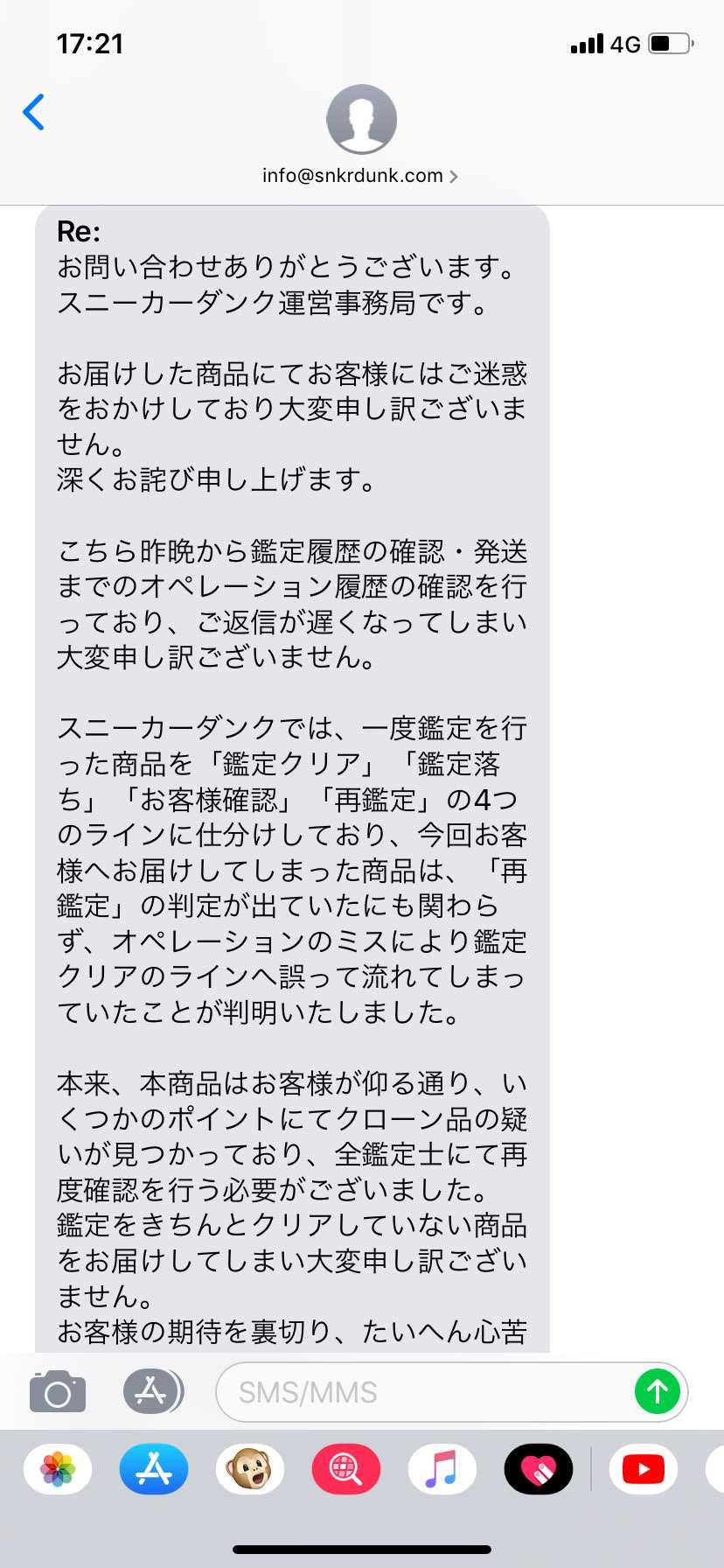 スニダンさんからのご返答頂きました。 誠意ある対応をしてくださったと思います。