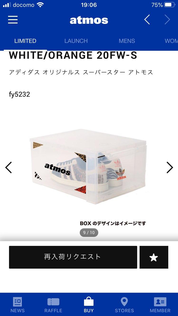 atmos quizで先行購入できたのですが、こちらのBOX付くのですかね?