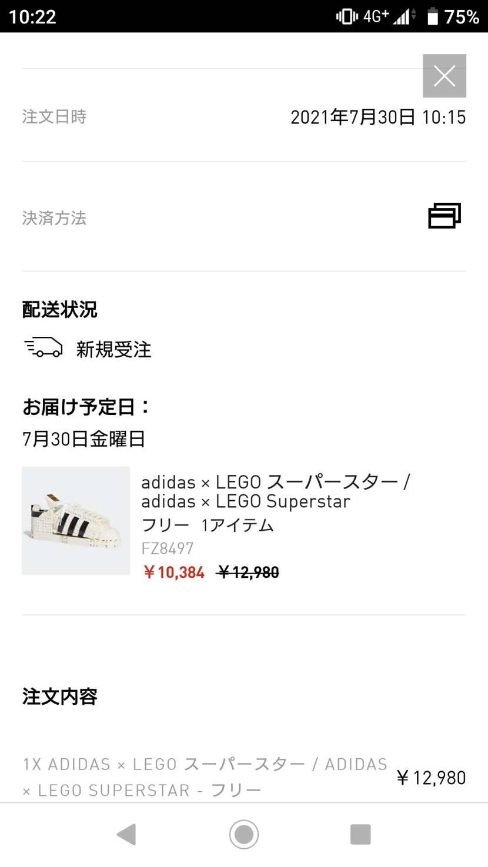 20%オフ使えたんで買ってしまったw ちなみに全レゴの方ですw #adidas