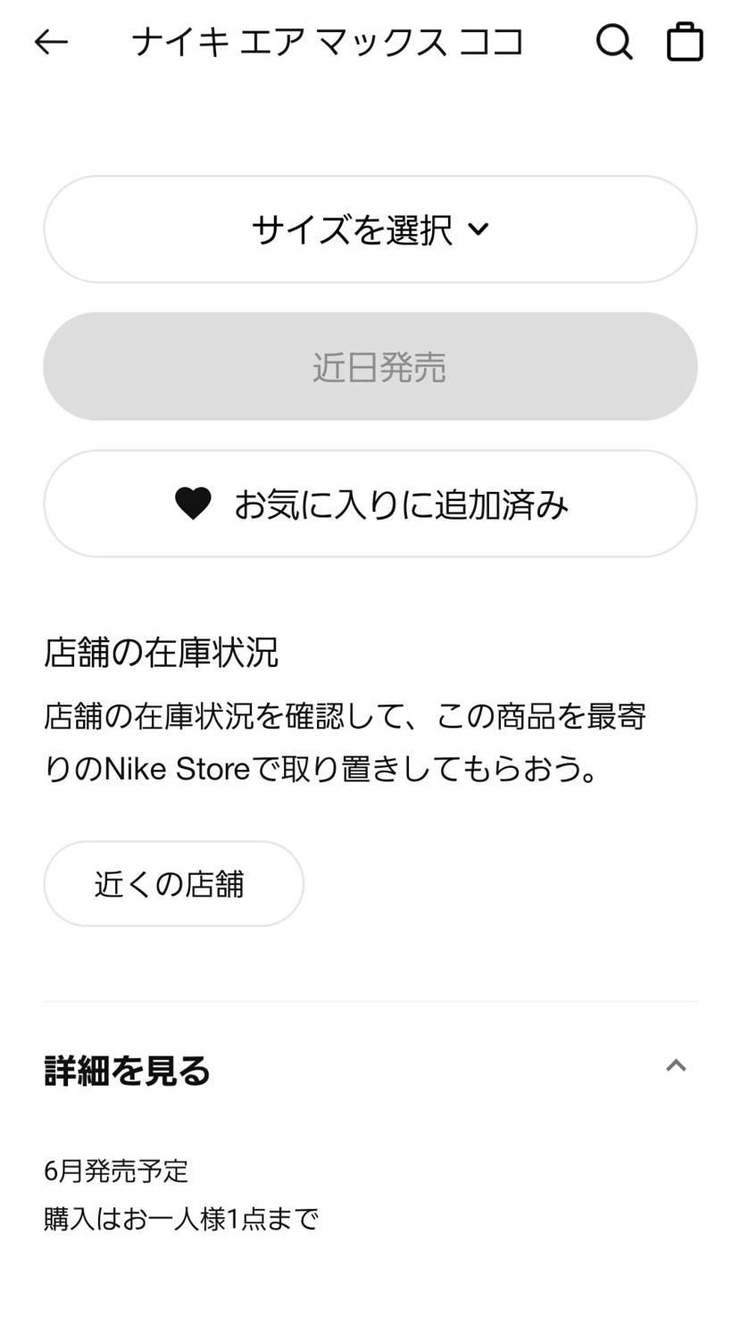 すみません。初心者なので質問なんですが、nikeのアプリではココサンダルが6月発