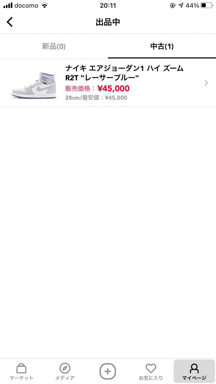 Air jordan 1High zoom racer blue  ¥4500