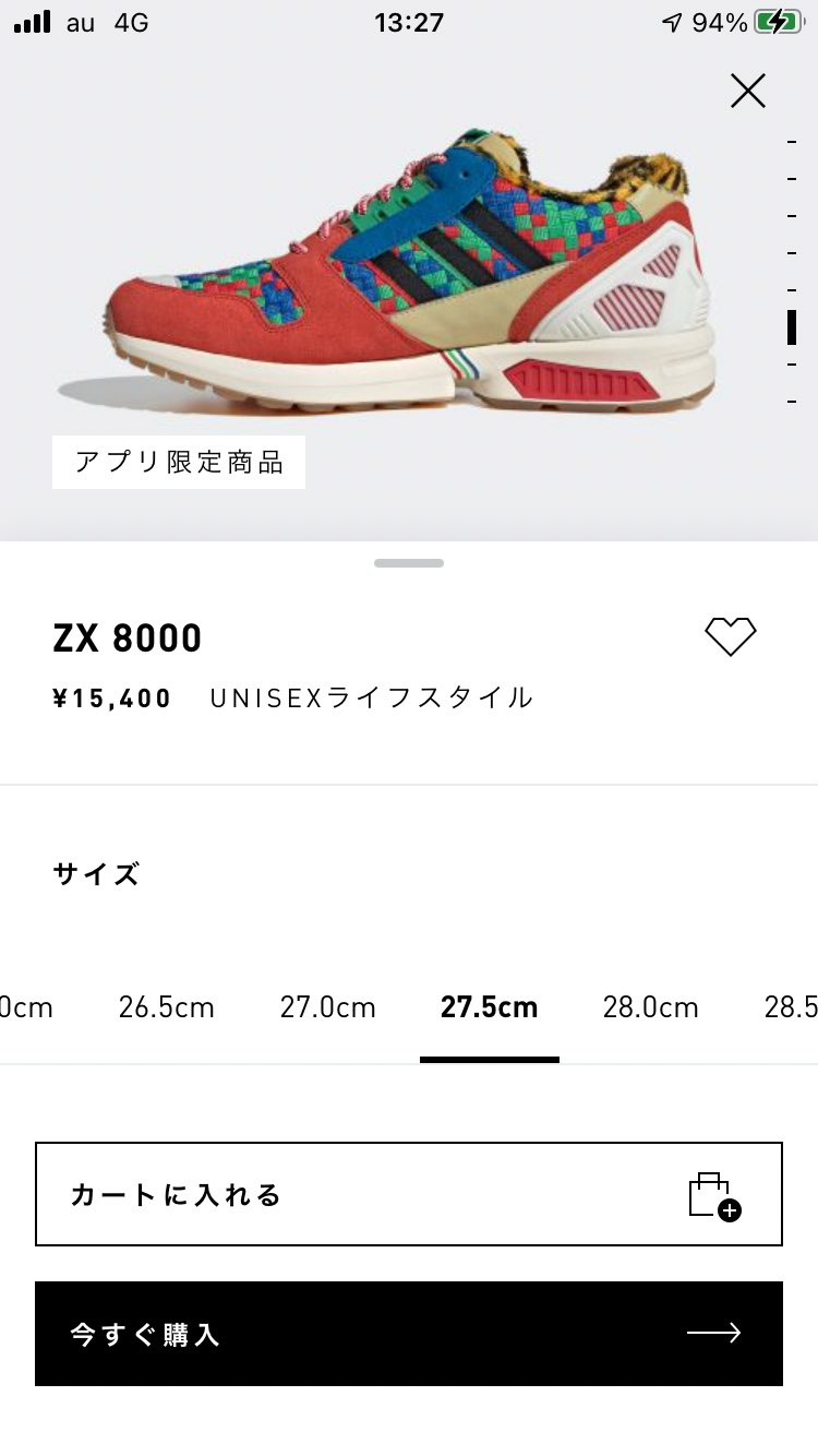 adidasアプリ色々サイズ選び放題やん😅