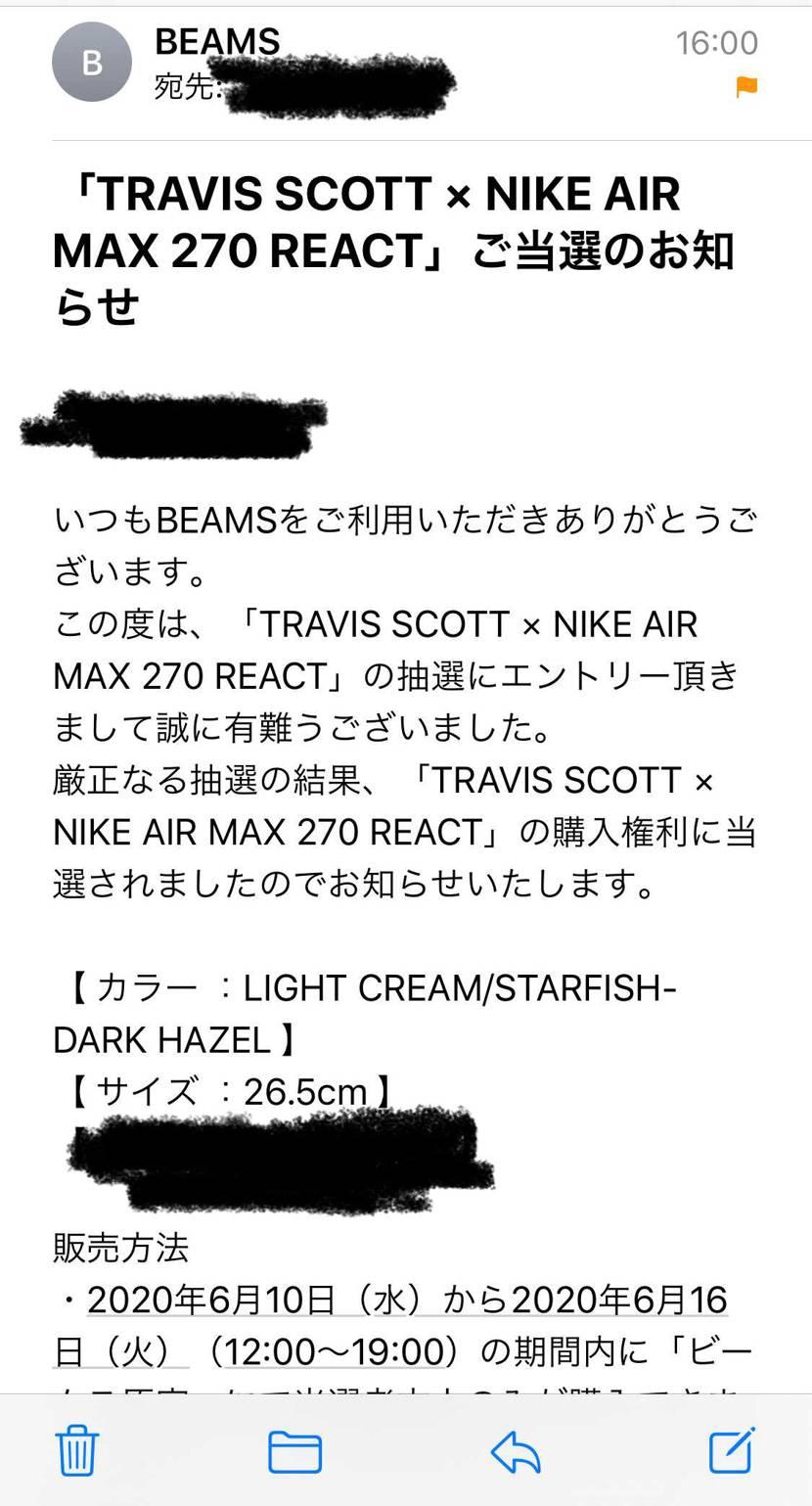 beams当選メール来ましたー!^ ^ ちなみに16時00分に来ました!