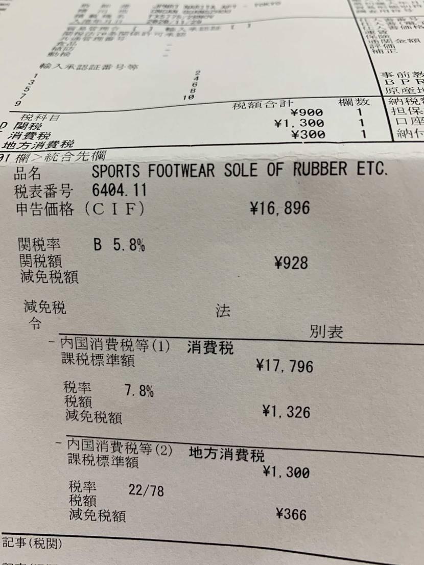 END.関税3500円でした。