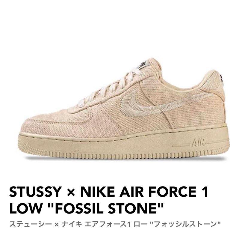 STUSSY AIRFORCE1のfossil stone脱色したらどうなります