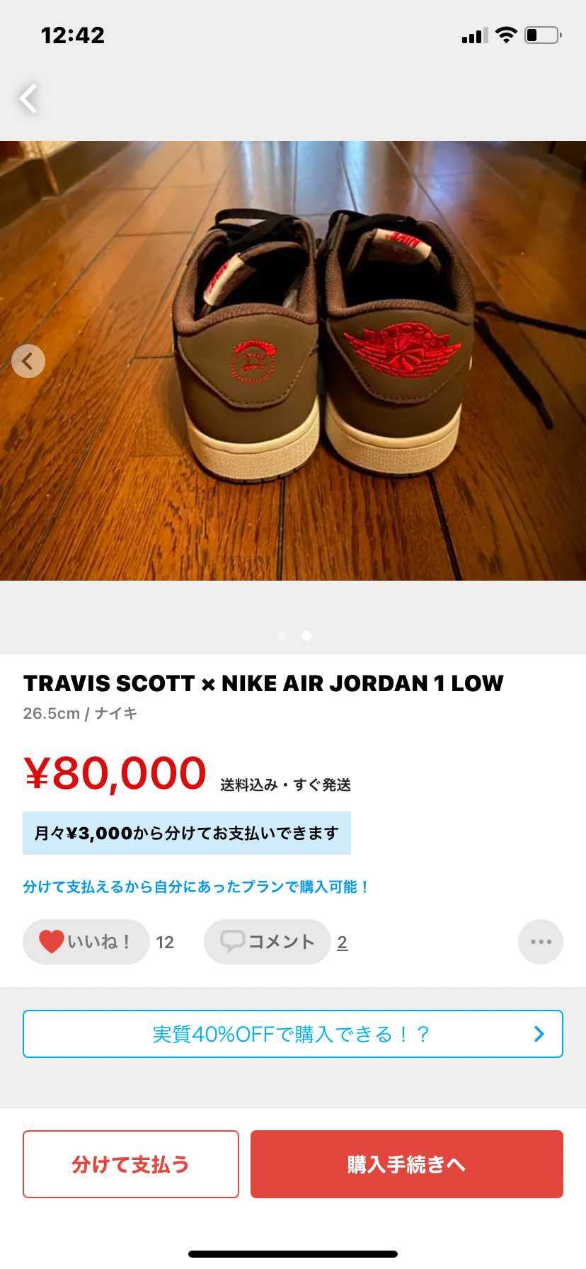 『TRAVIS SCOTT × NIKE AIR JORDAN 1 LOW (¥