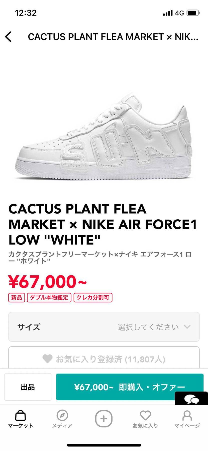 6万なら購入したいです。涙