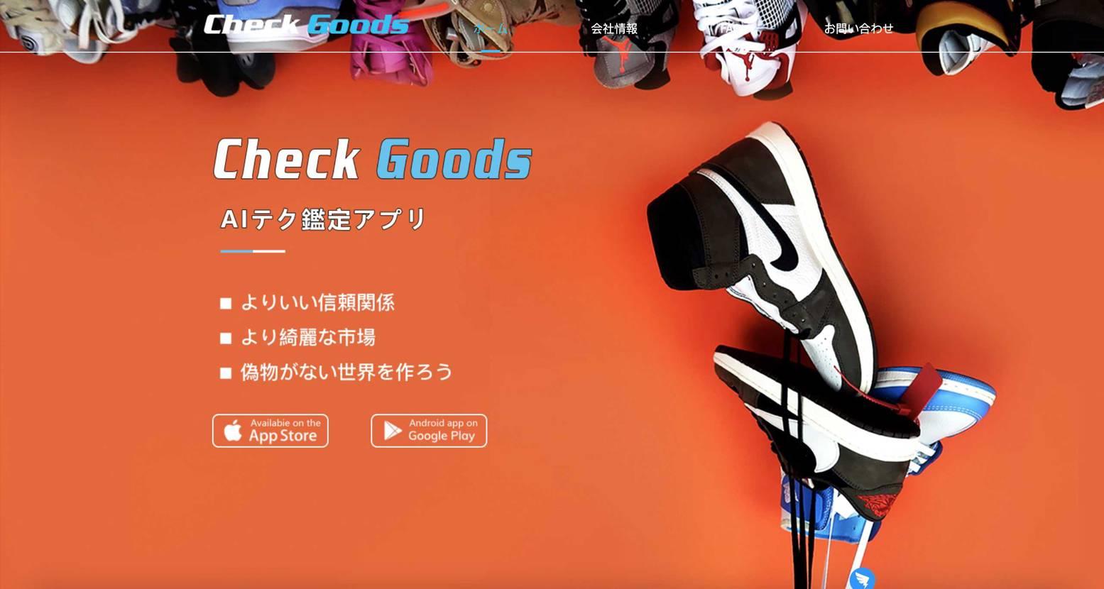 きのう、ここで Check Goodsっていうアプリの投稿を見ましたが、これ信頼