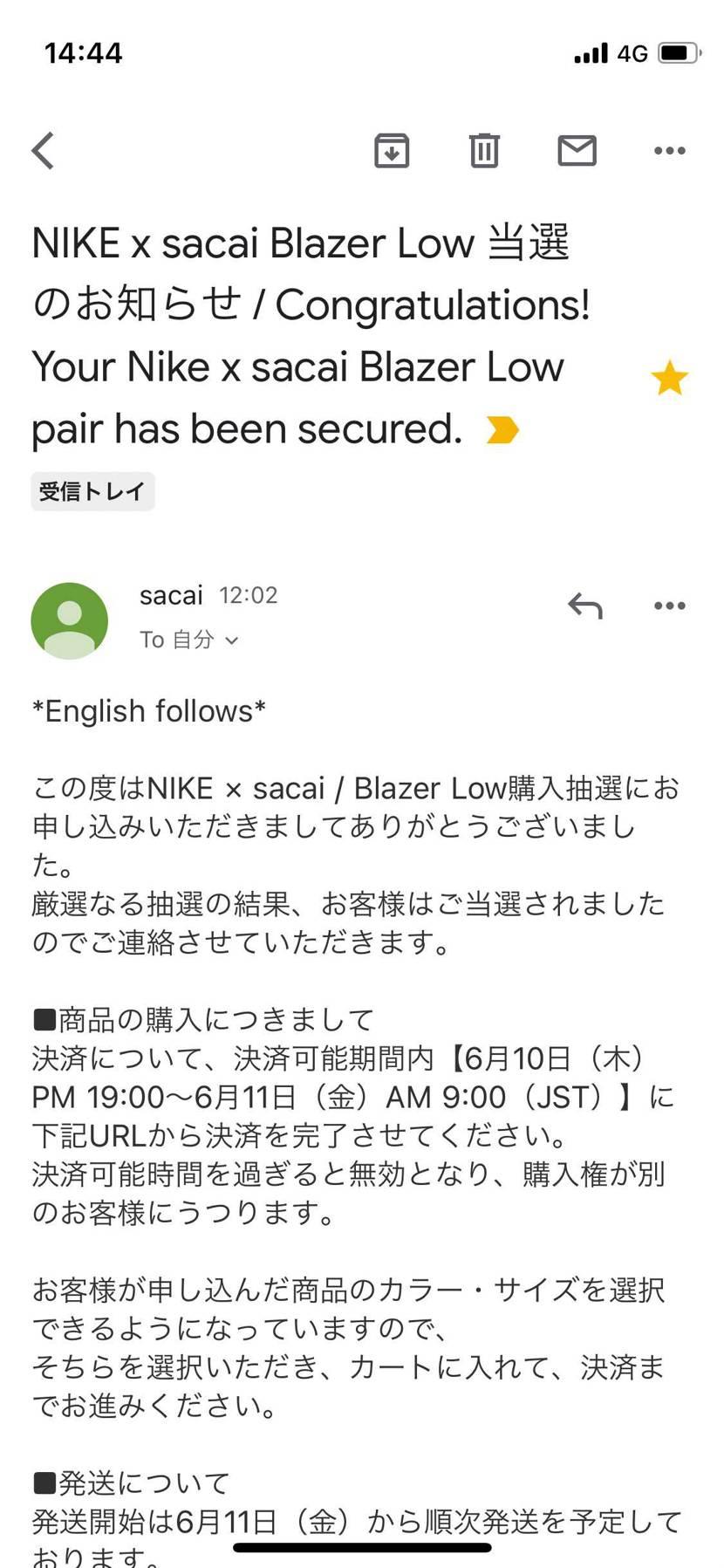 SNKRS落選でしたが、sacaiから当選連絡いただきました。クラシックグリーン