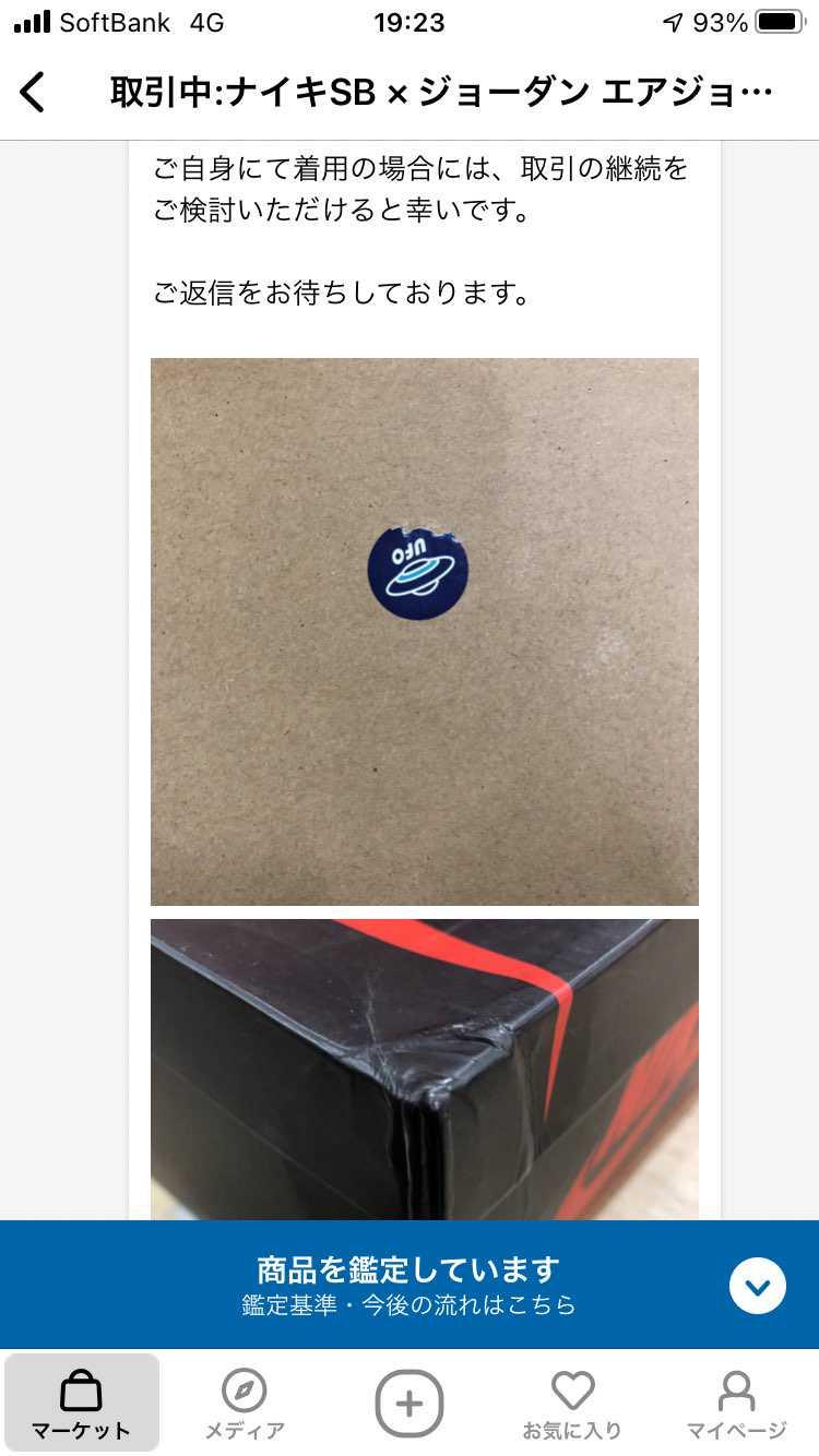 箱の潰れはいいけど、意味不明なシール。 高額な取引だけにほんとに本物なのか心配