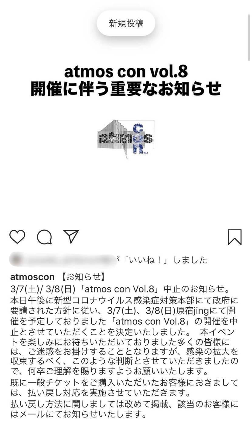 【速報】atmos con 中止