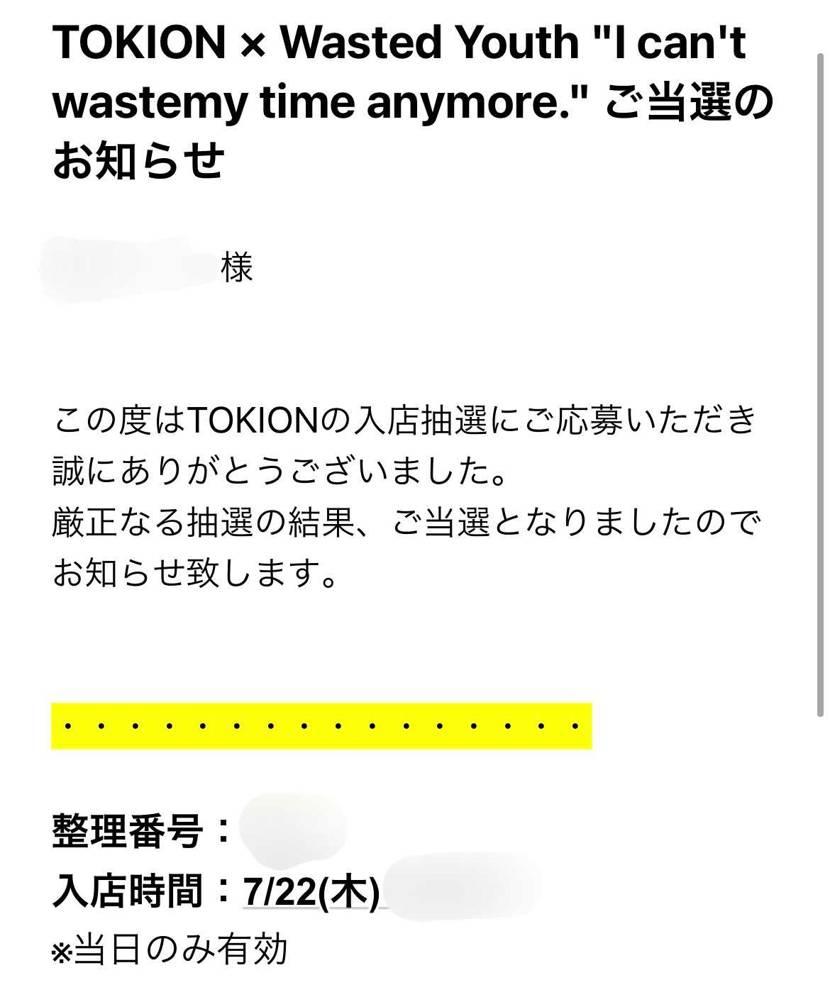 TOKION初日当選メール来ました〜✌️