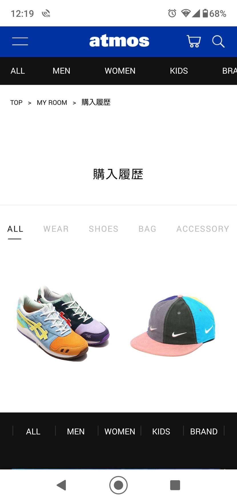 アトモスオンラインで買った事あるのは、 前回のショーンの帽子だけ  毎回抽選ハズ