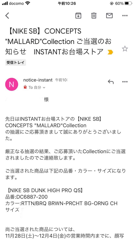 "CONCEPTS × NIKE SB DUNK HIGH ""DUCK""  イン"