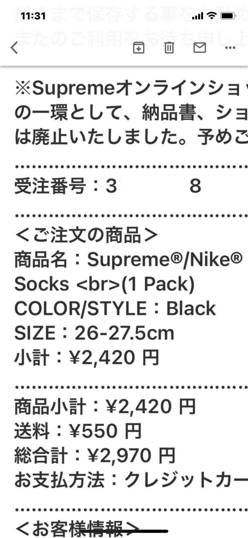 supreme online challengeしてみました✨ ソックス(黒)