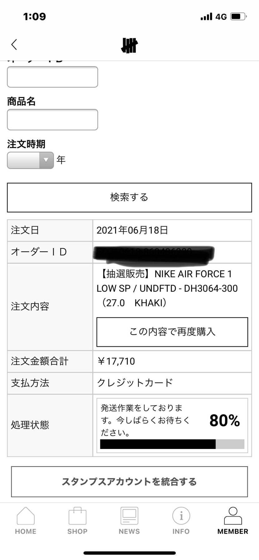 UNDEFEATED × NIKE AIR FORCE 1 LOW  当選しま