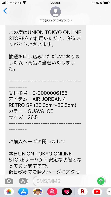 さきほど19時20分にジョーダン4 GUAVAの当選メール来ましたが、以前に当選