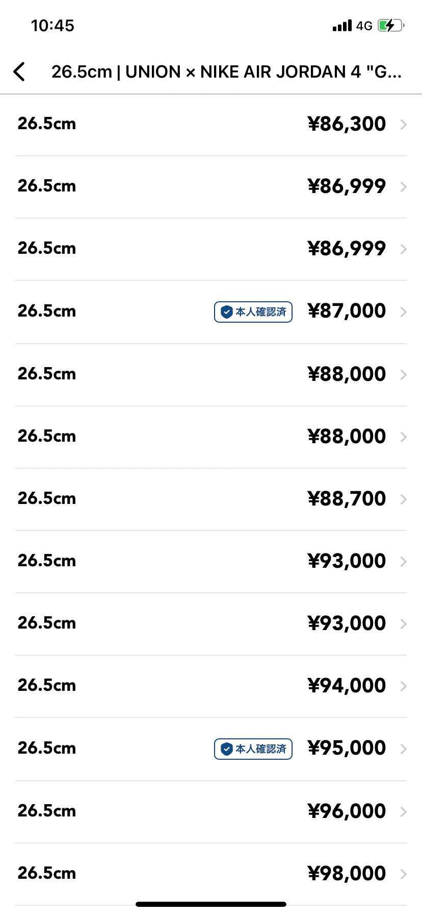 Union AJ4 guavaの26.5国内正規品を本人確認済で87000円で出